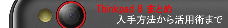 Thinkpad 8まとめ