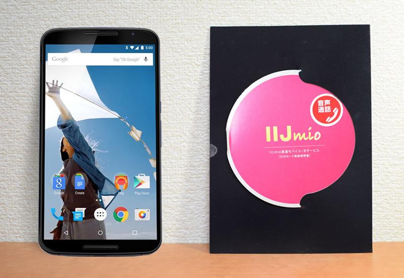 「IIJmio」と「Nexus 6」の組み合わせ