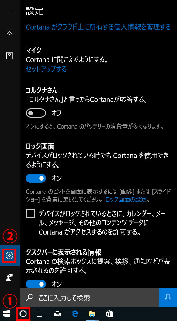 Windows 10 Creators UpdateのCortana設定画面