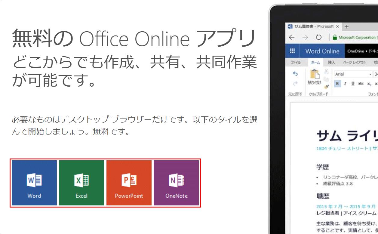 office 標準 版