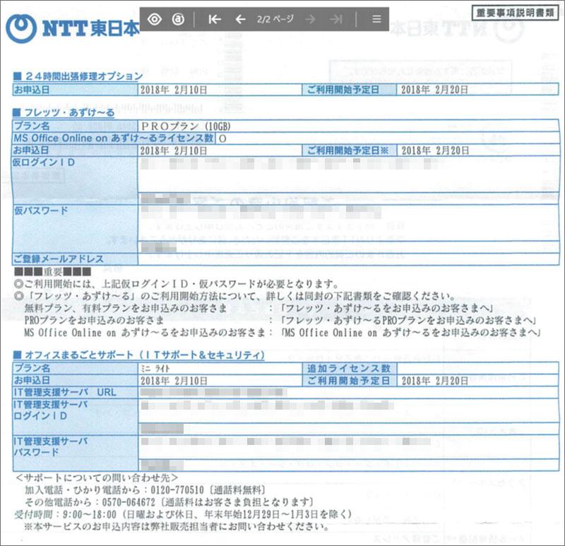 NTT西日本の代理店の詐欺なのでしょうか? - NTT …