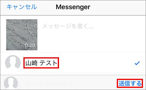 Messenger編 ビデオカメラで撮影した動画をスマホに渡す方法 Pcまなぶ