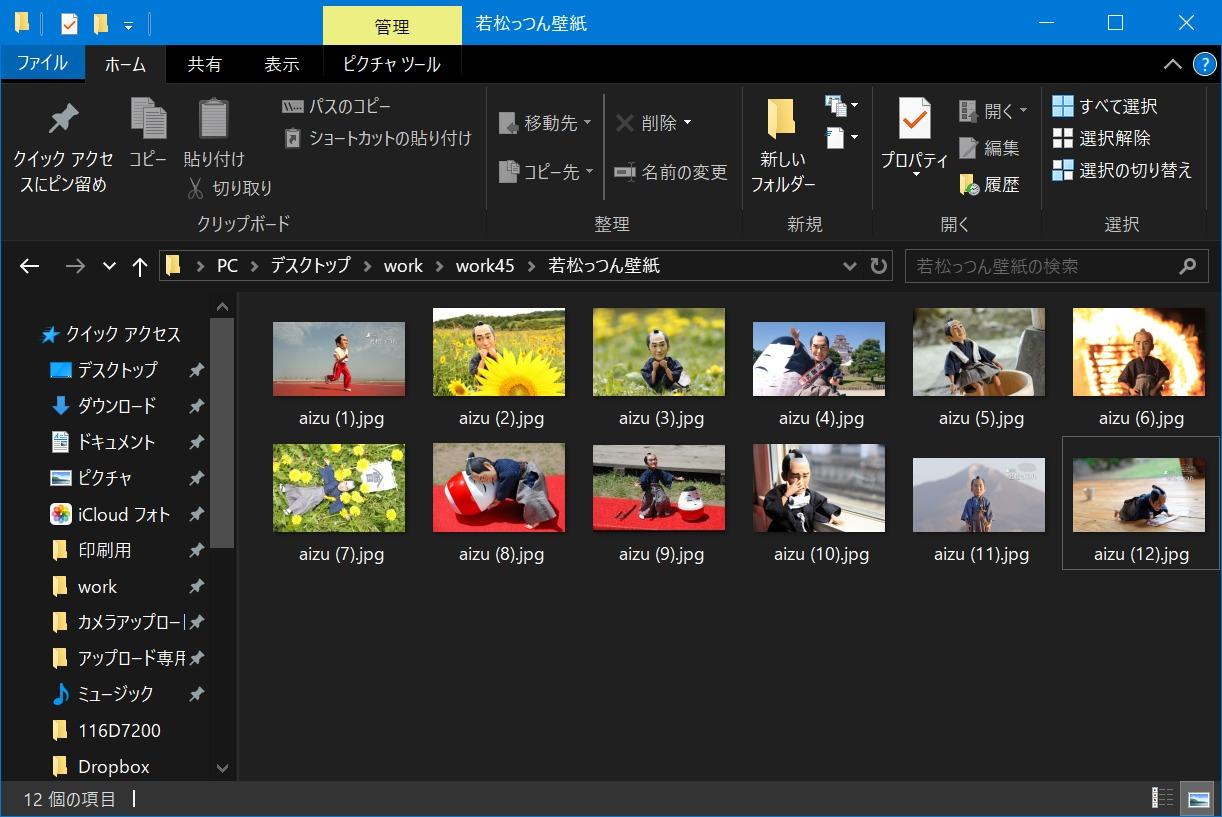 windows 10 エクスプローラーのダークテーマがカッコ良くなった pcまなぶ