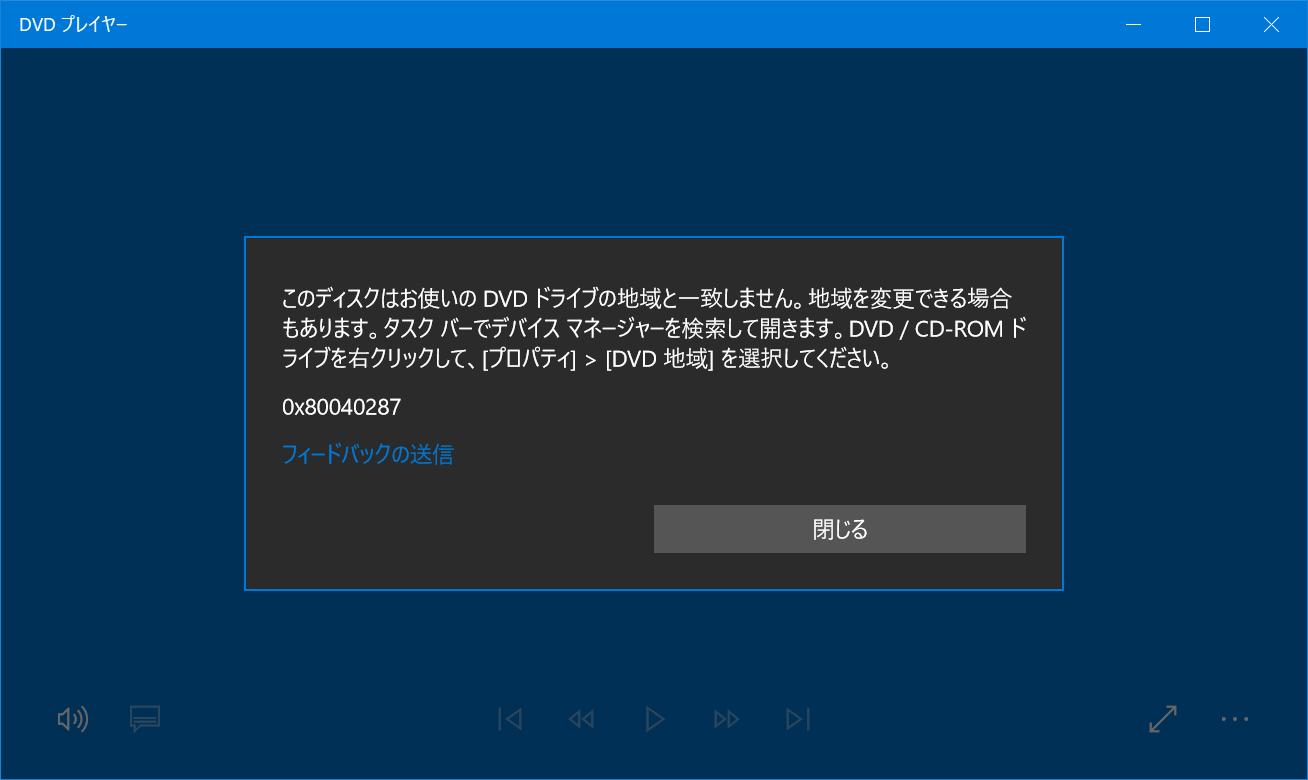 windows dvd プレイヤー
