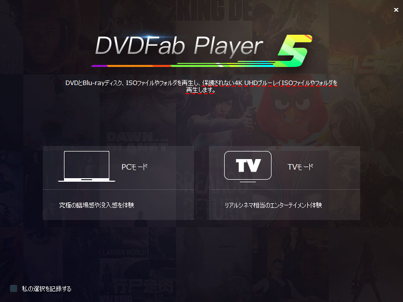 dvdfab player 5 ultra 破解