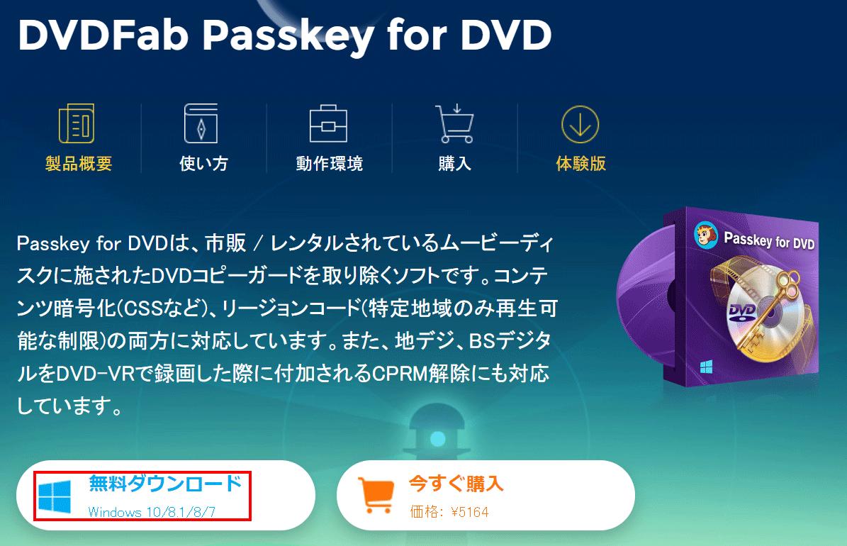 dvdfab passkey 起動 しない