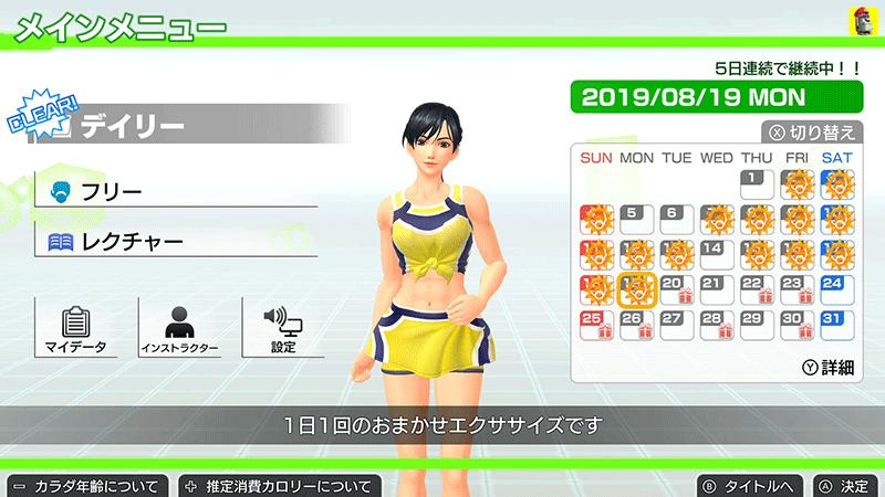 運動不足解消にオススメ!Nintendo Switch Fit Boxing(フィット