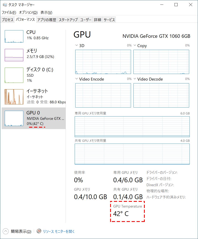 温度 確認 cpu Windows 10