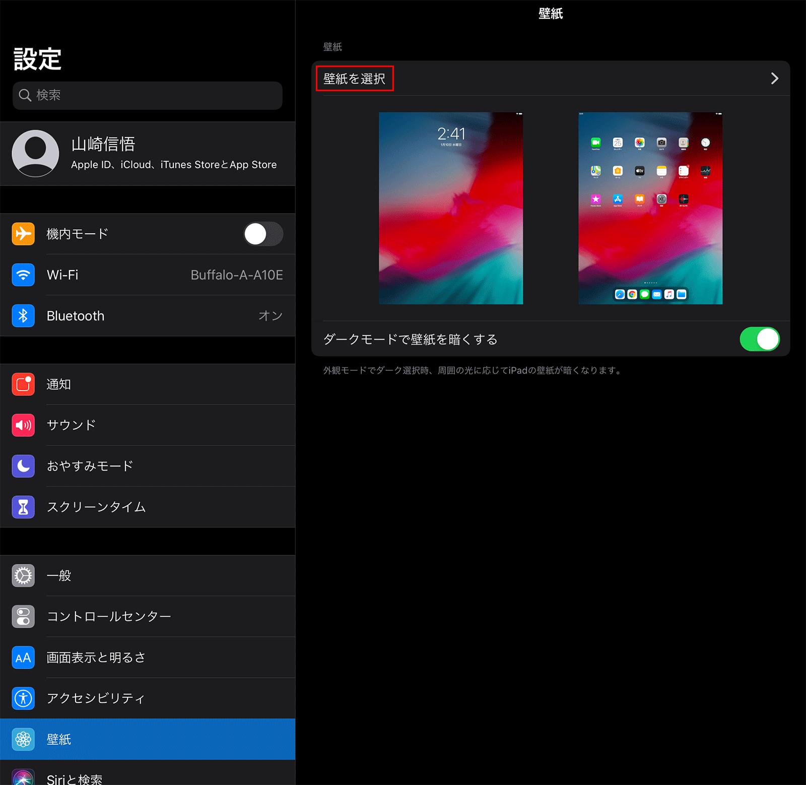 Iphone Ipadをダークモードにして壁紙も変更する Pcまなぶ