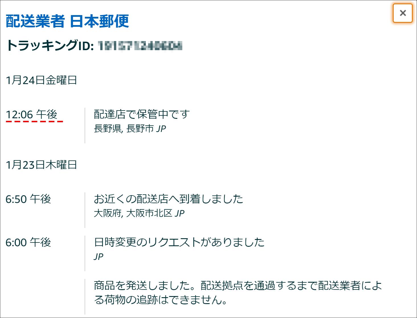 郵便 id 日本 トラッキング
