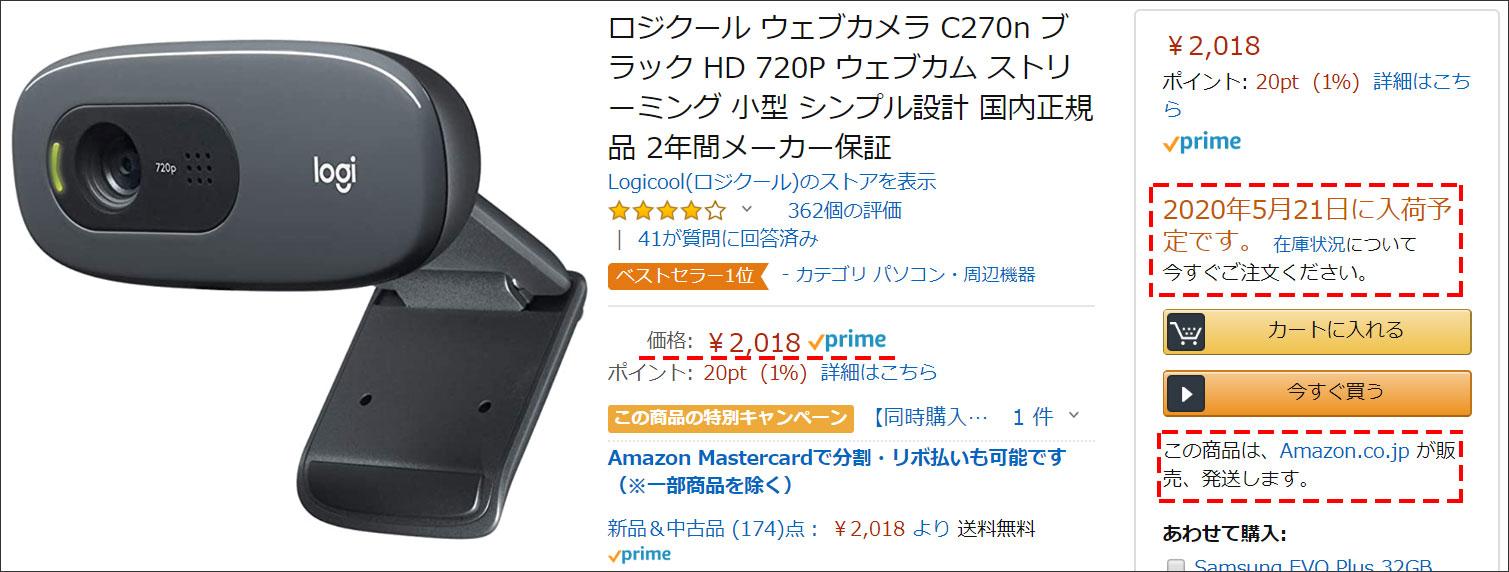 ロジクール ウェブ カメラ c270n