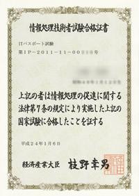 ITパスポート合格証